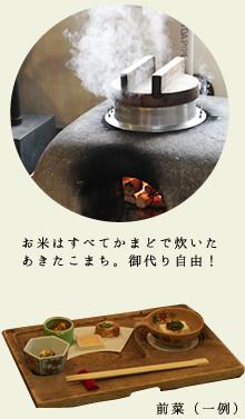 かまどで炊いたあきたこまち、前菜の一例