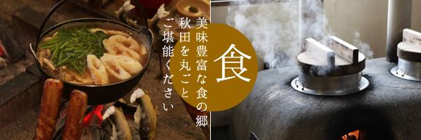 食 美味豊富な食の郷 秋田を丸ごとご堪能ください